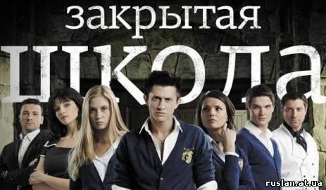 фильмы закрытая школа 1 сезон смотреть онлайн бесплатно: